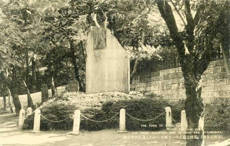 lt245-Tomb of Gamo Kunpei Utsunomiya 寛政三奇人の一人 蒲生君平の碑 宇都宮名勝