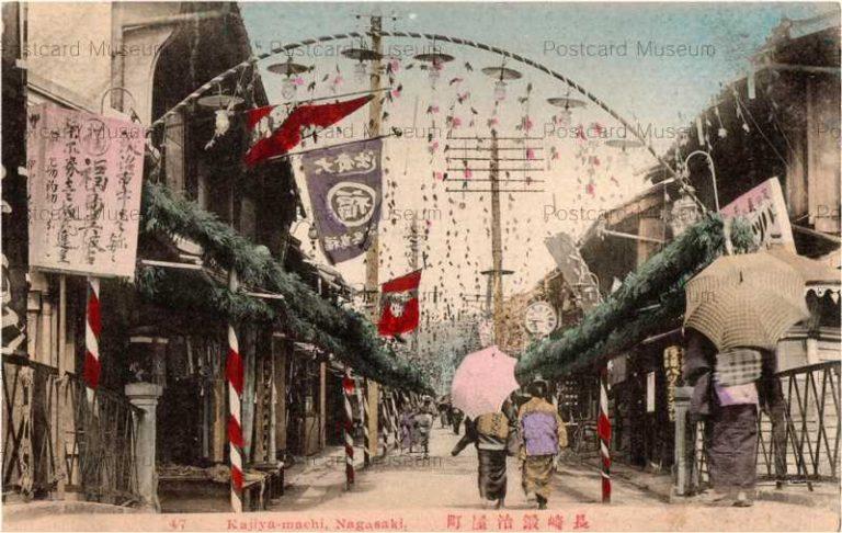 na050-Kajiyamachi,Nagasaki 47 長崎鍛冶屋町