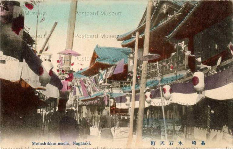 na060-Motoshikkui machi,Nagasaki 長崎本石灰町