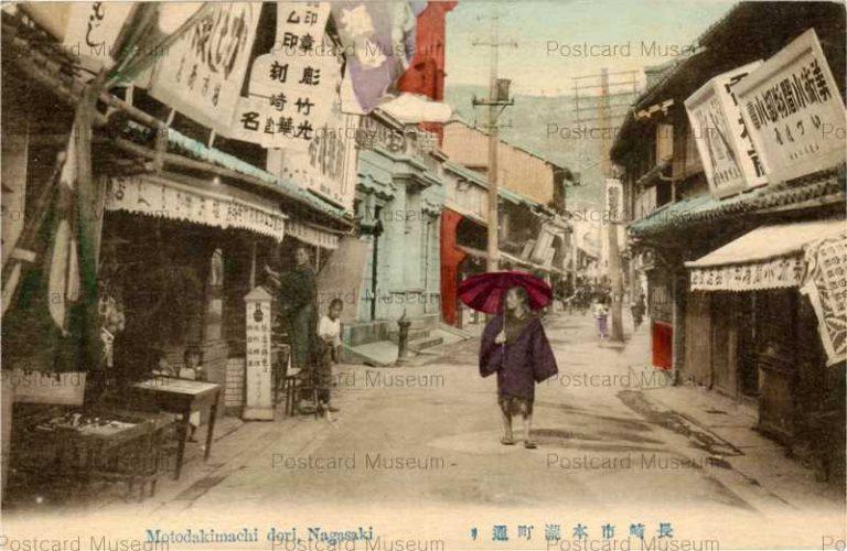 na090-Motodakimachi dori,Nagasaki 長崎市本瀧町通り