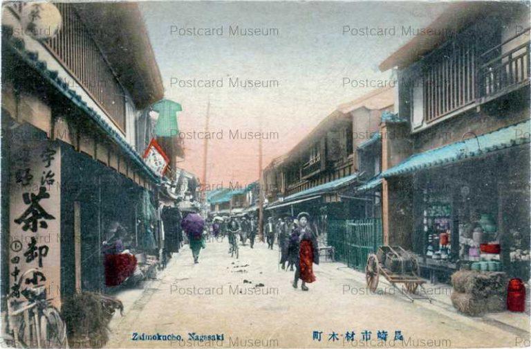 na100-Zaimokucho,Nagasaki 長崎市材木町