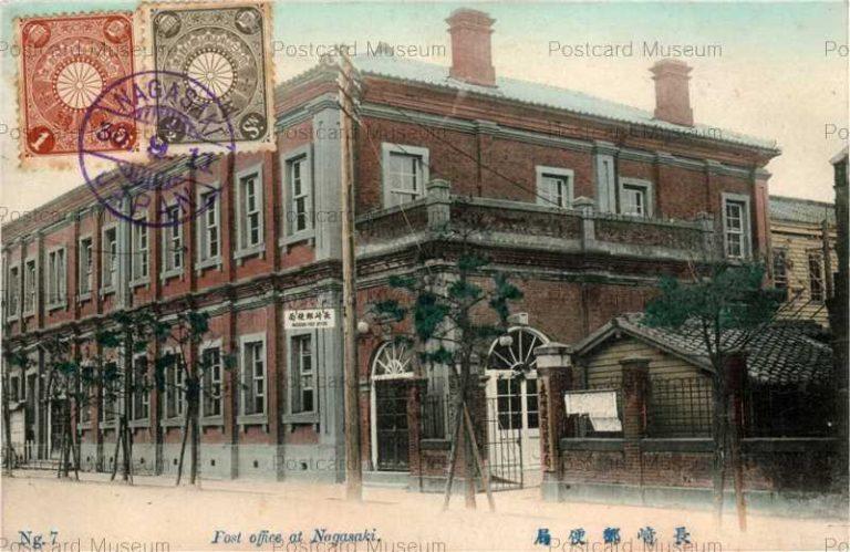 na120-Post Office at Nagasaki Ng.7 長崎郵便局1911