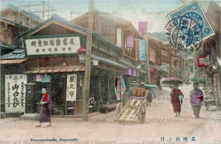 na130-Yamanokuchi,Nagasaki 長崎山ノ口
