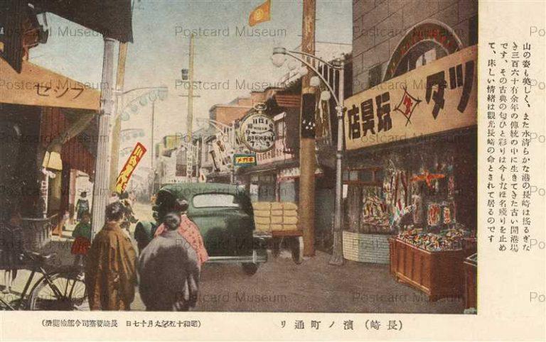 na238-Hamanomachi Nagasaki 長崎浜ノ町通