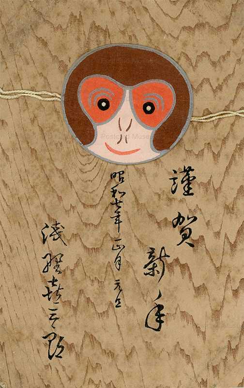 ng340-版画 年賀状 猿 申 昭和7年