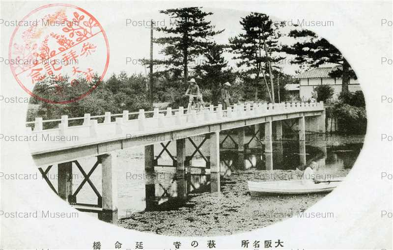 ofb400-Hagino Temple Toyonaka ...