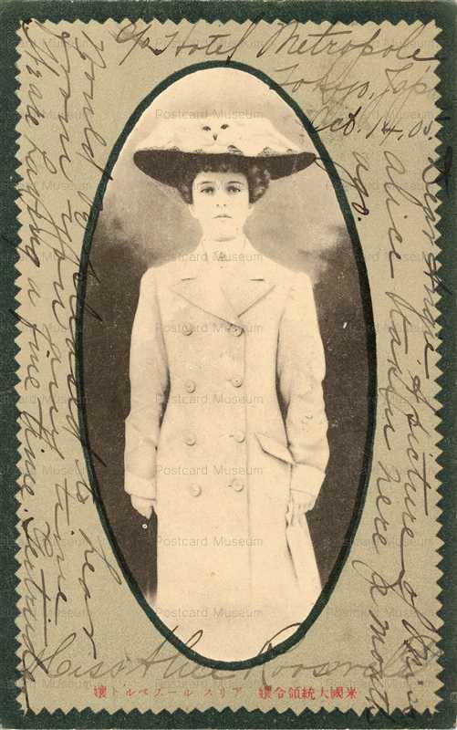 p002-米国大統領令嬢アリス ルーズベルト嬢 東京銀座4丁目成香館印刷