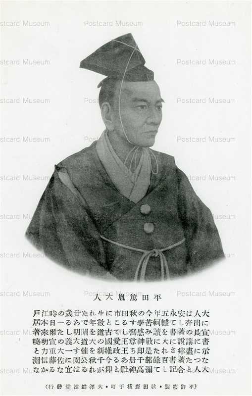 p023-平田篤胤大人