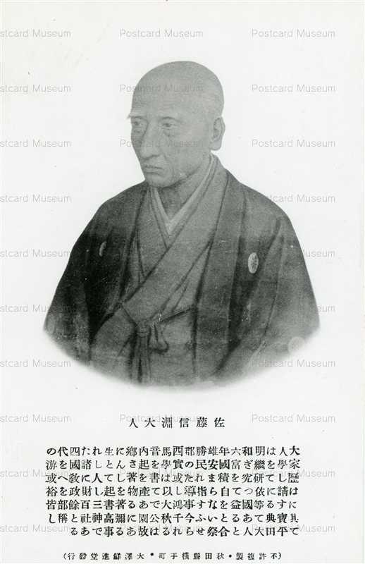 p026-佐藤信淵大人
