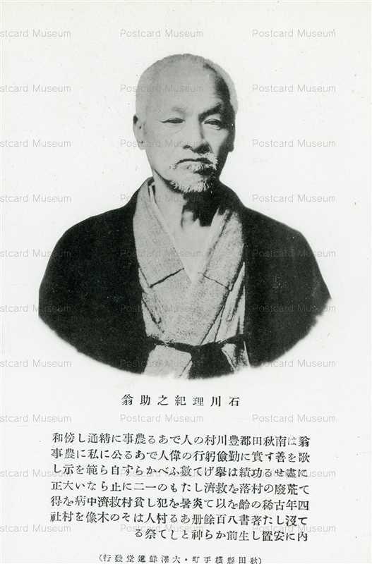 p027-石川理紀之助翁