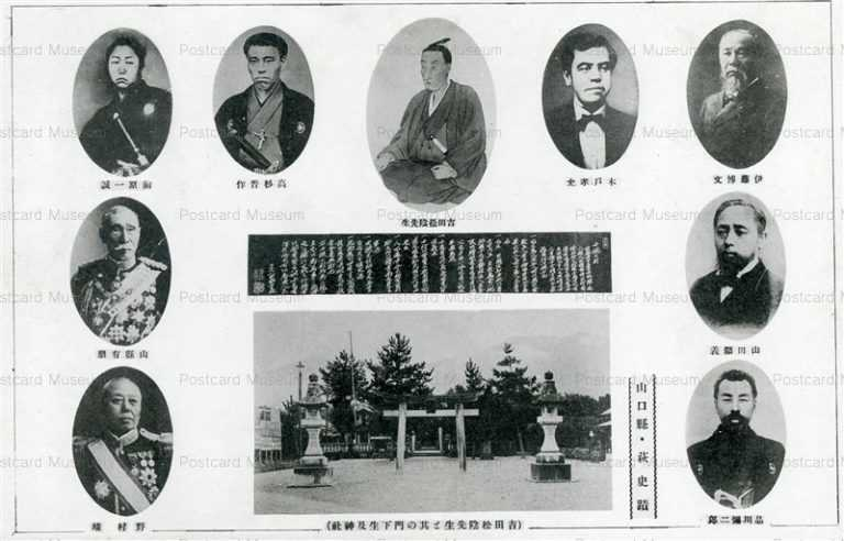 p077-吉田松陰先生と其の門下生及神社 山口縣