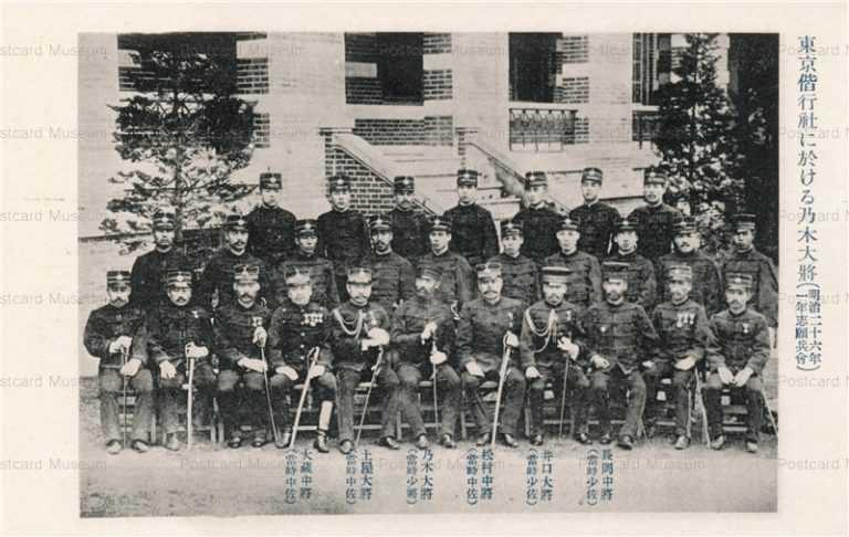 p092-東京偕行社に於ける乃木大将 明治二十六年