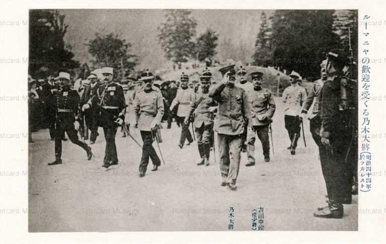 p108-ルーマニヤの歓迎を受くる乃木大将 明治四十四年