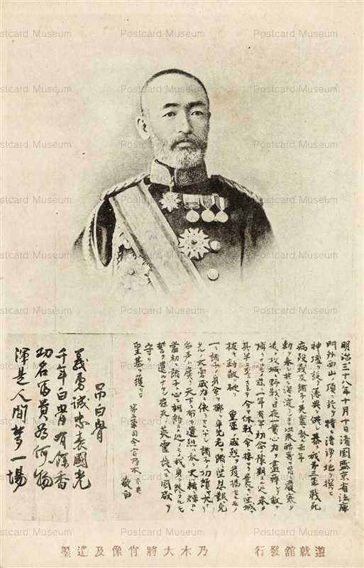 p115-乃木大将肖像及び遺墨