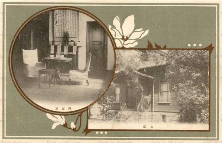 p123-乃木會 玄関 応接室 乃木将軍邸