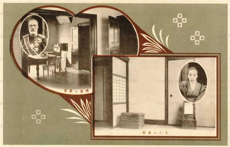 p124-乃木會 将軍の書斎 夫人の居間 乃木将軍邸