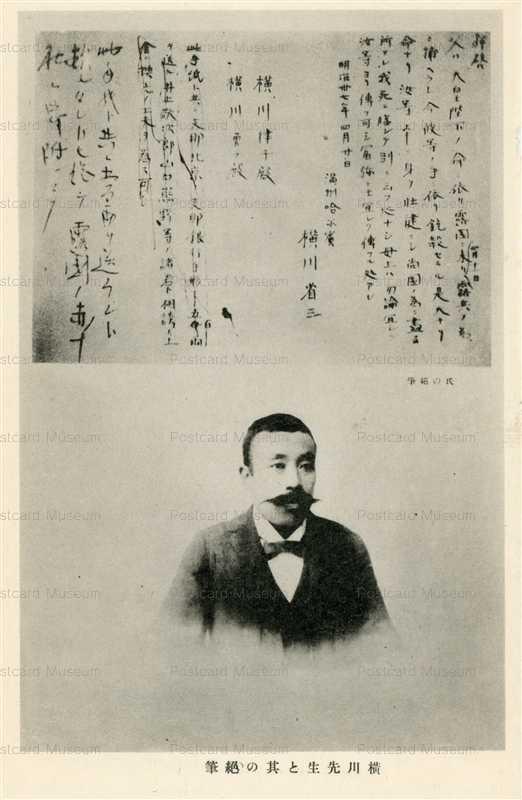 p425-横川先生とその絶筆