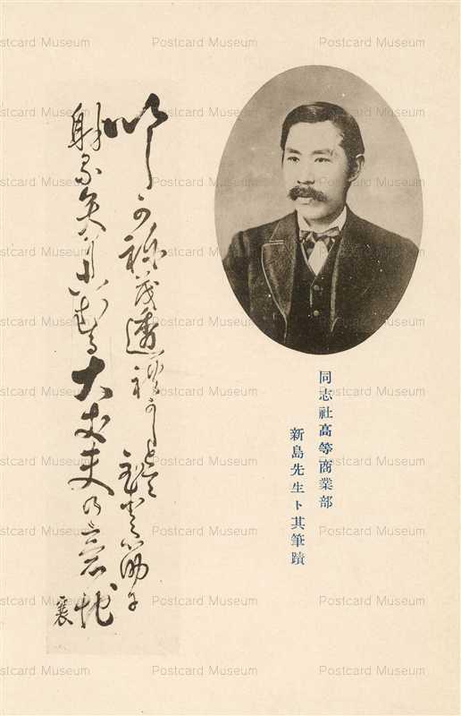 p460-同志社高等商業部 新島先生ト其筆蹟