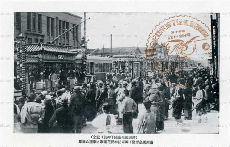 p484-満州國皇帝陛下御訪日記念
