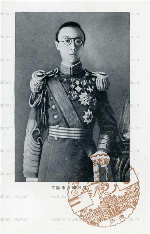 p498-昭和十年満州国皇帝陛下御訪日記念