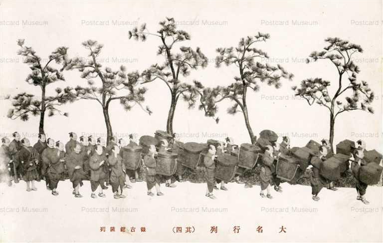 p516-大名行列 其四 徴古館陳列