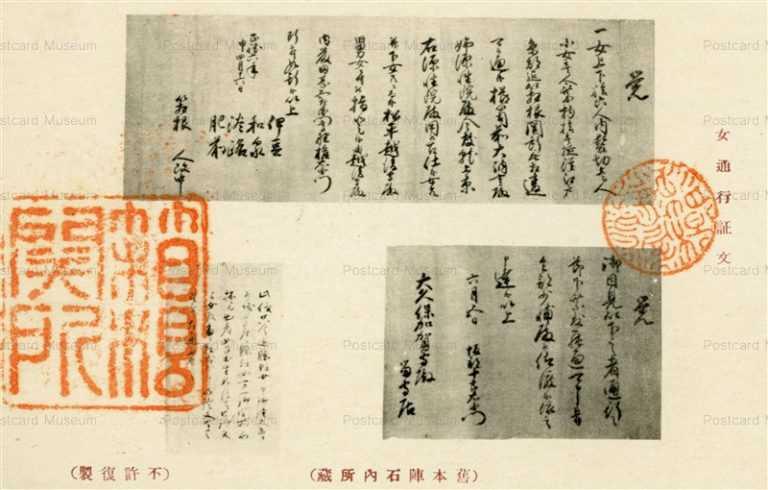p520-舊本陣石内所蔵 女通行証文