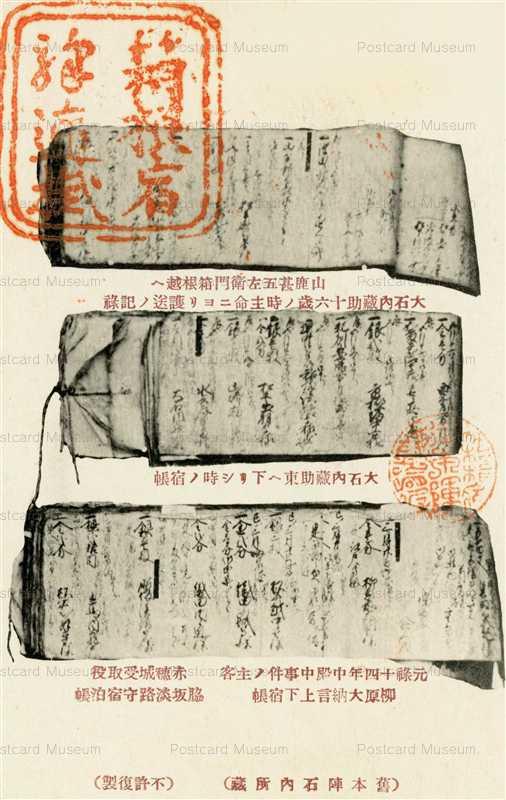 p522-舊本陣石内所蔵 大石内蔵助