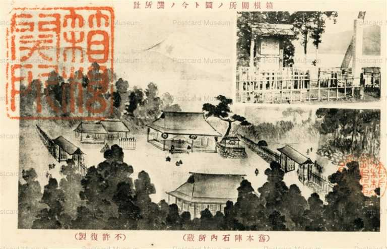 p526-舊本陣石内所蔵 箱根関所の圖ト今ノ関所跡