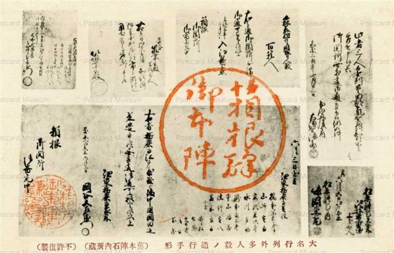 p528-舊本陣石内所蔵 大名行列外多人数ノ通行手形