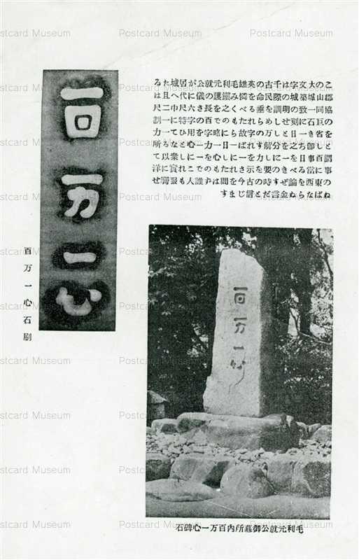 p530-百万一心石堀 毛利元就公御墓所内百万一心碑石
