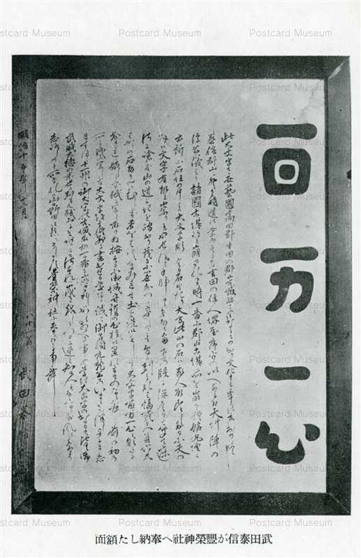 p532-百万一心 武田泰信が豊榮神社へ奉納した額面