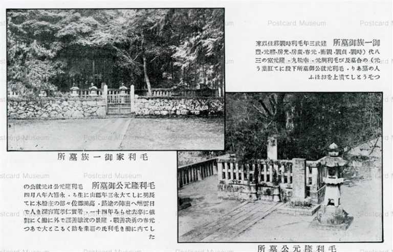 p540-毛利家御一族墓所 毛利隆元公墓所