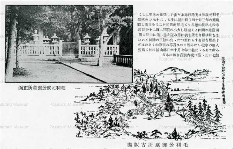 p544-毛利元就公御墓所正面 毛利公御墓所古版畫