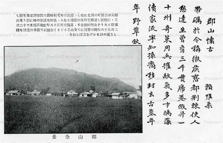 p546-郡山全景 郡山懐古