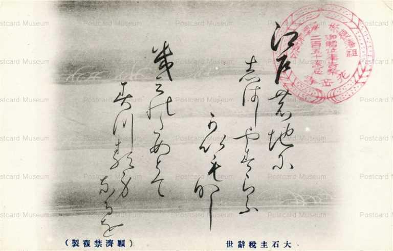 p560-大石主税辞世 花岳寺印