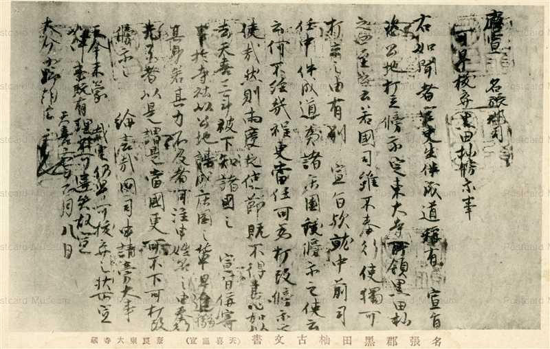 p576-名張郡黒田杣古文書
