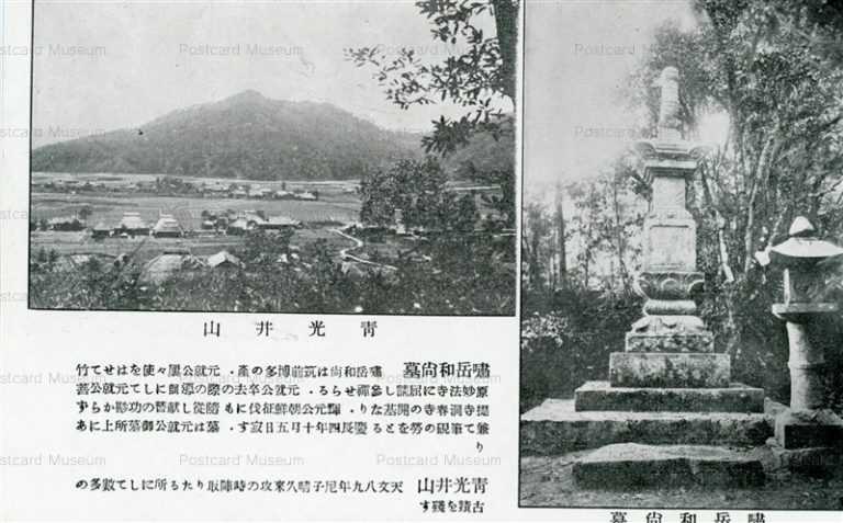 p590-嘯岳和尚墓 靑光井山