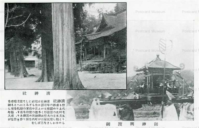 p600-淸神社 御神輿渡御