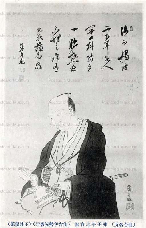 p605-林子平之肖像 仙台名所 仙台伊勢安發行