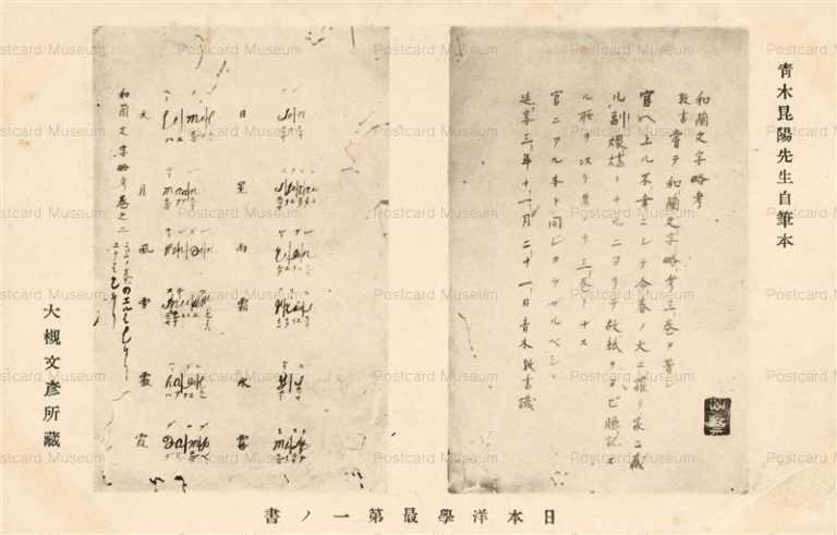 p625-靑木昆陽先生自筆本