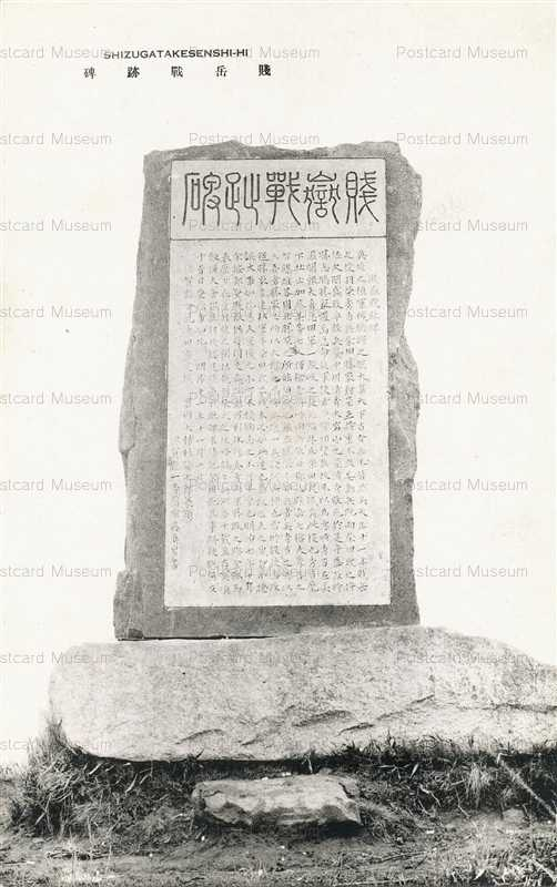 p630-SHIZUGATAKESENSHI-HI 賤岳戦跡碑