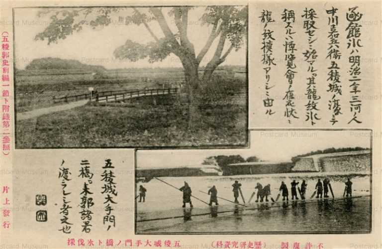 p722-五稜城大手門ノ橋ト氷伐採