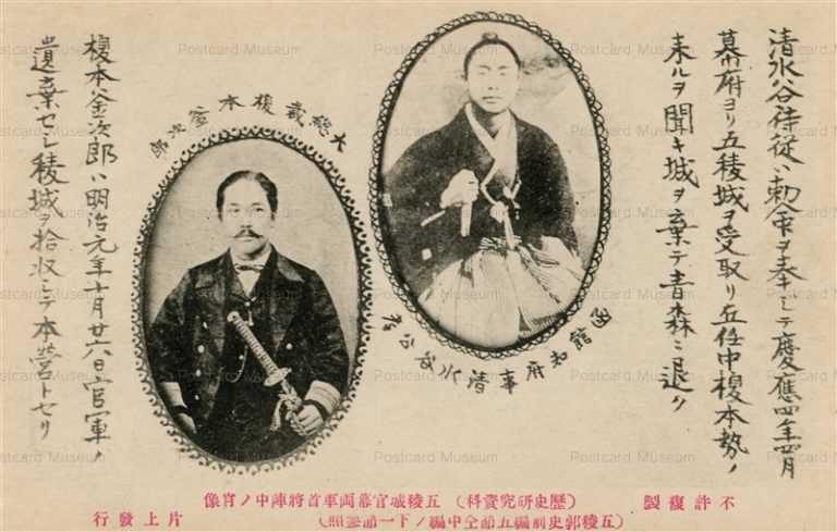 p724-五稜城官幕両軍首将陣中ノ肖像将