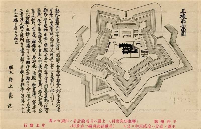 p726-五稜郭 歴史研究資料