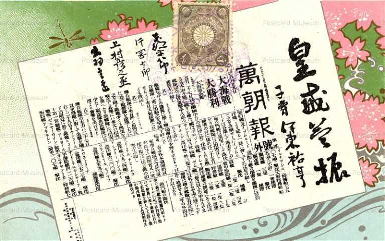 p730-萬朝報號外 大海戦大勝利
