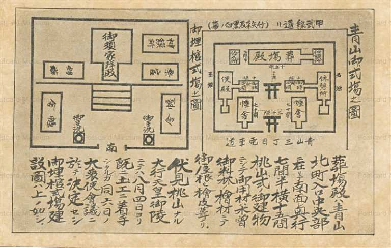 p740-靑山御式塲之圖