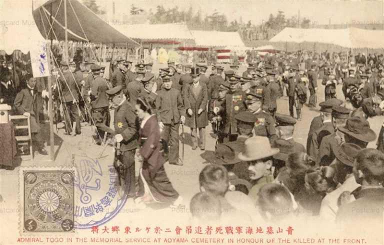 p742-青山墓地海軍戦死者追吊會ニ於ケル東郷大将