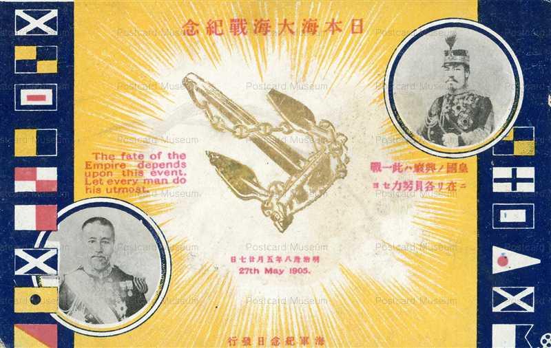 p765-日本海大海戦記念
