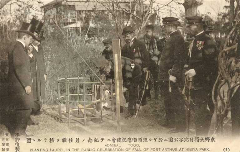 p775-東郷大将日比谷公園ニ於ケル旅順陥落祝月桂樹植樹 銀座上方屋