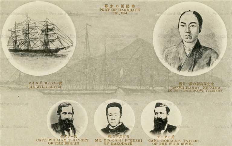 p920-Port Of Hakodate In 1854 p210-幕末の函館港 ワイルドローバー号 満廿一歳の新島襄先生 セボリー 福士宇之吉 テーラー